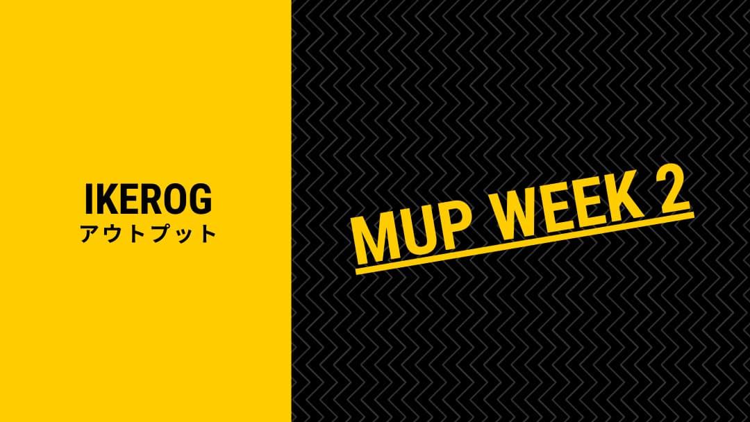 【MUPウサギクラス】大リストラを耐え抜くスキルをつけろ!【WEEK2】
