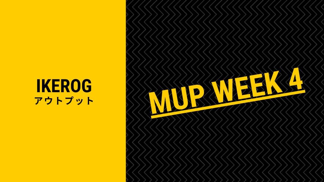 【MUPウサギクラス】継続するにはモチベーションを捨てろ【WEEK4】