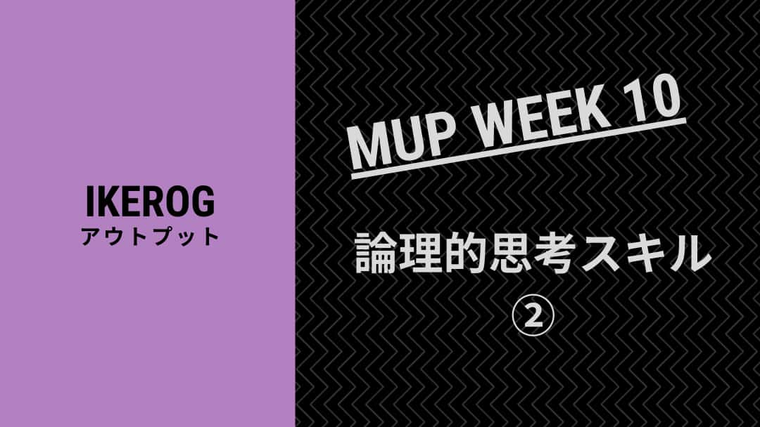 【ゴールドジムで見る】スキルを生かす論理的思考!②【MUP WEEK10】