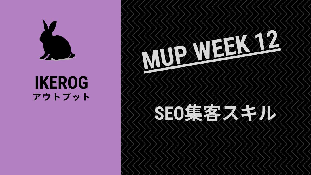 ホームページ集客のSEOスキル【MUP WEEK12】