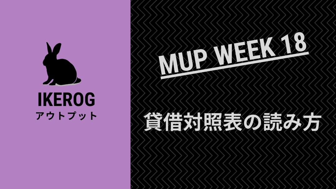 貸借対照表の理解を深める【MUP WEEK18】