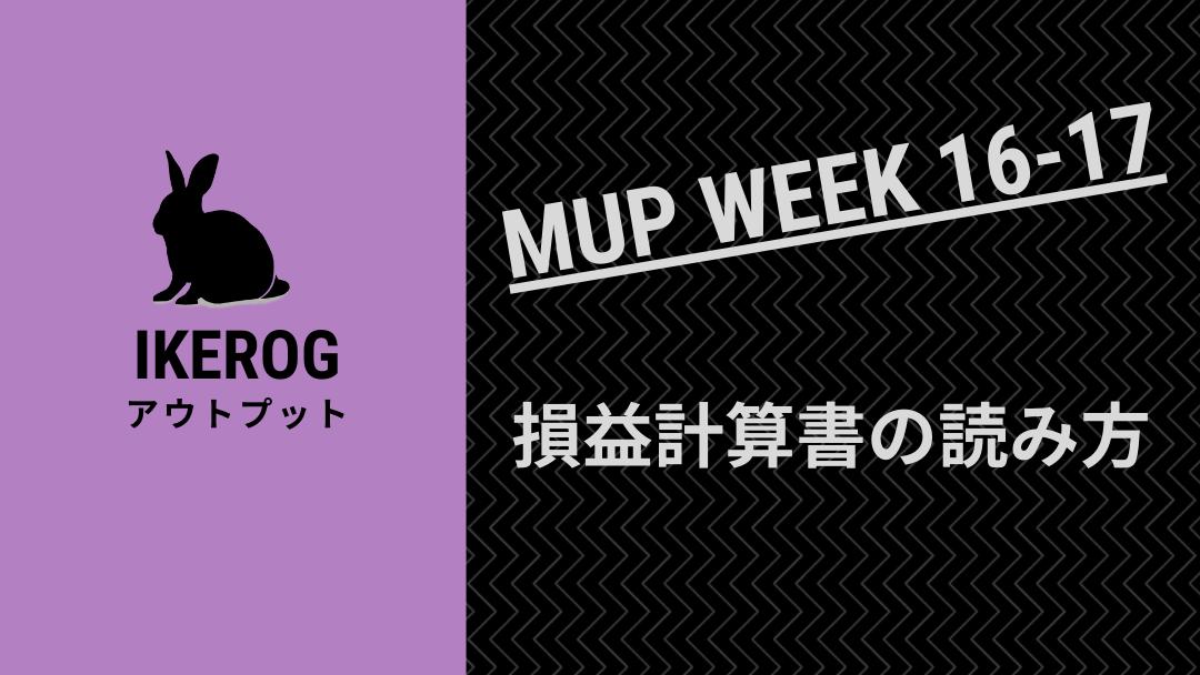 子供でも分かる損益計算書の見方【MUP WEEK16〜17】