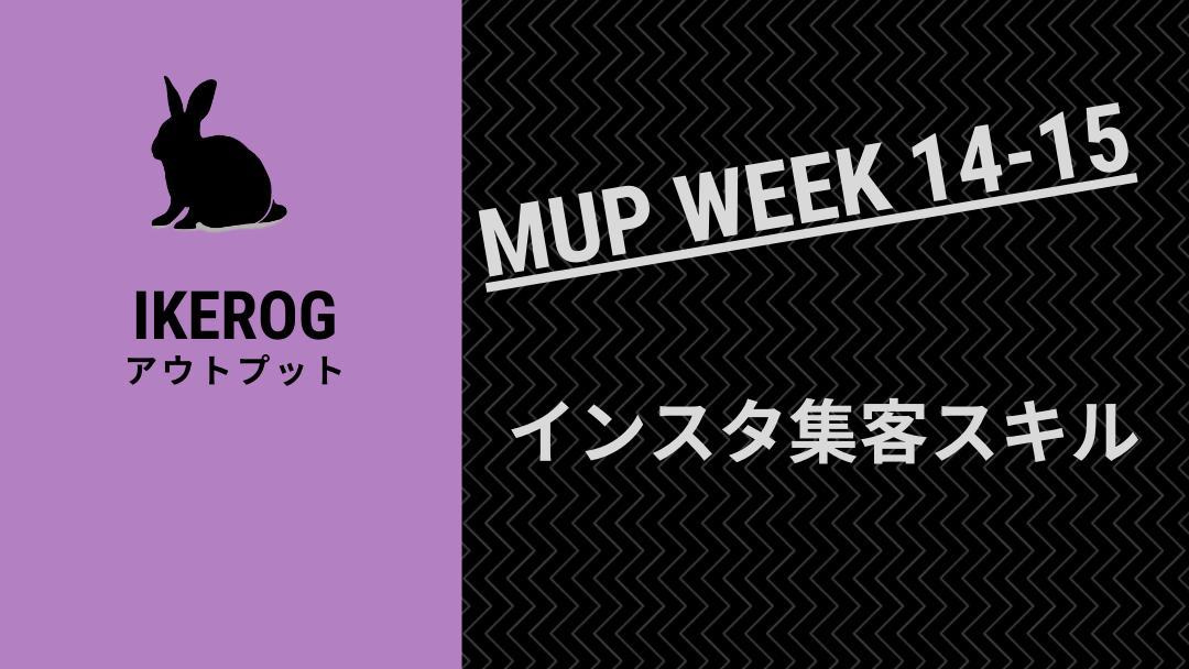 インスタグラム集客の重要性【MUP WEEK14-15】