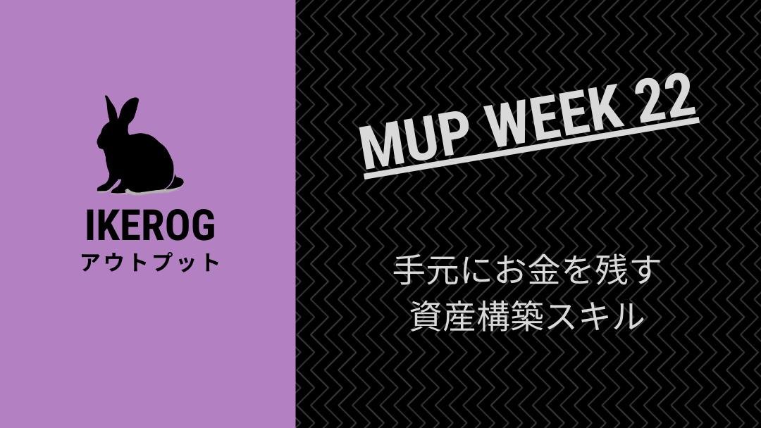 手元にお金を残す資産構築スキル【MUP WEEK22】